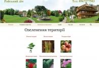 магазин декоративних рослин та дерев