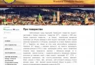 Західного геодезичного товариства