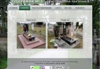 ПП Гримак (Виготовлення гранітних памятників)