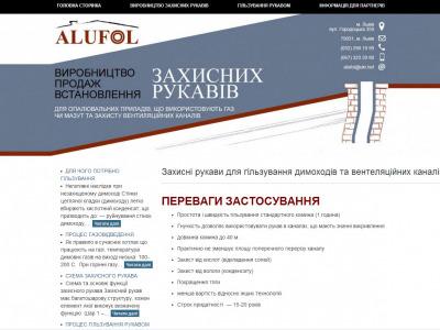 Компанія Alufol