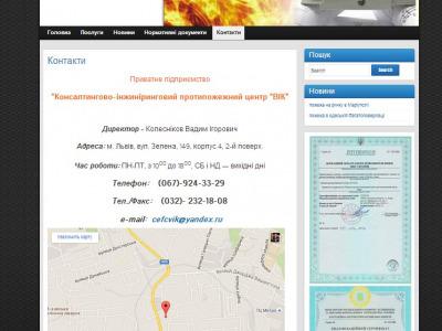 Консалтингово-інжиніринговий протипожежний центр
