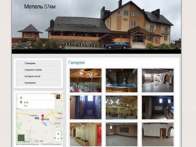 Мотель 57 км