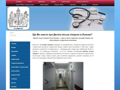 10 лікарні міста Львів